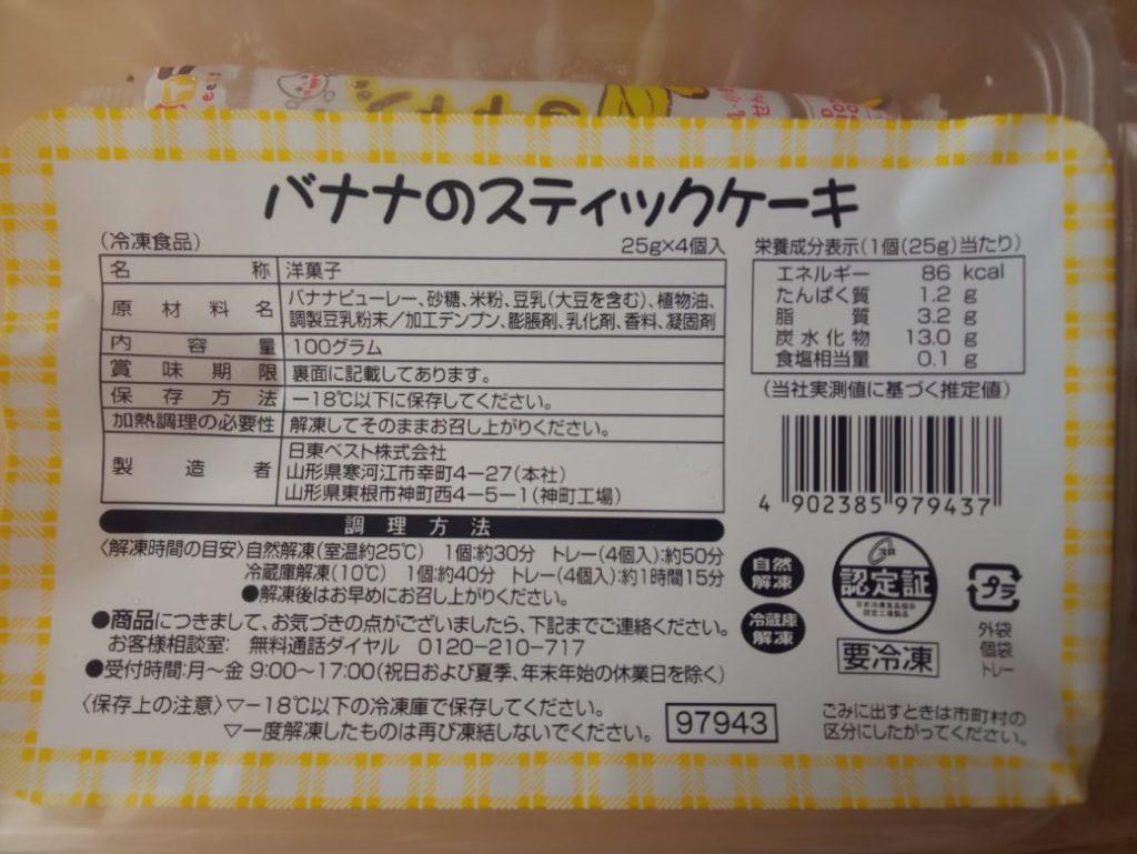 卵 乳 小麦 不使用 バナナケーキ 画像