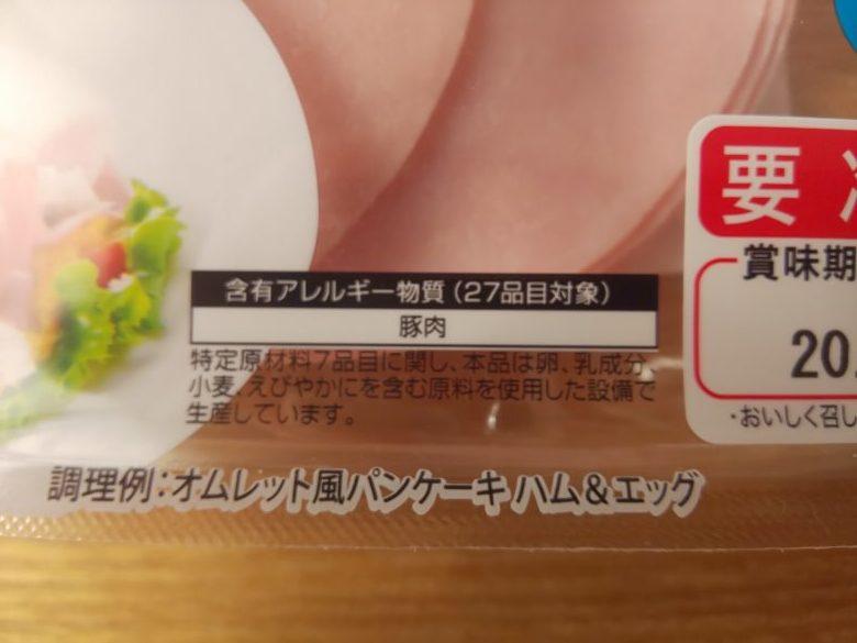 卵 乳 不使用 ハム アレルギー表示 画像