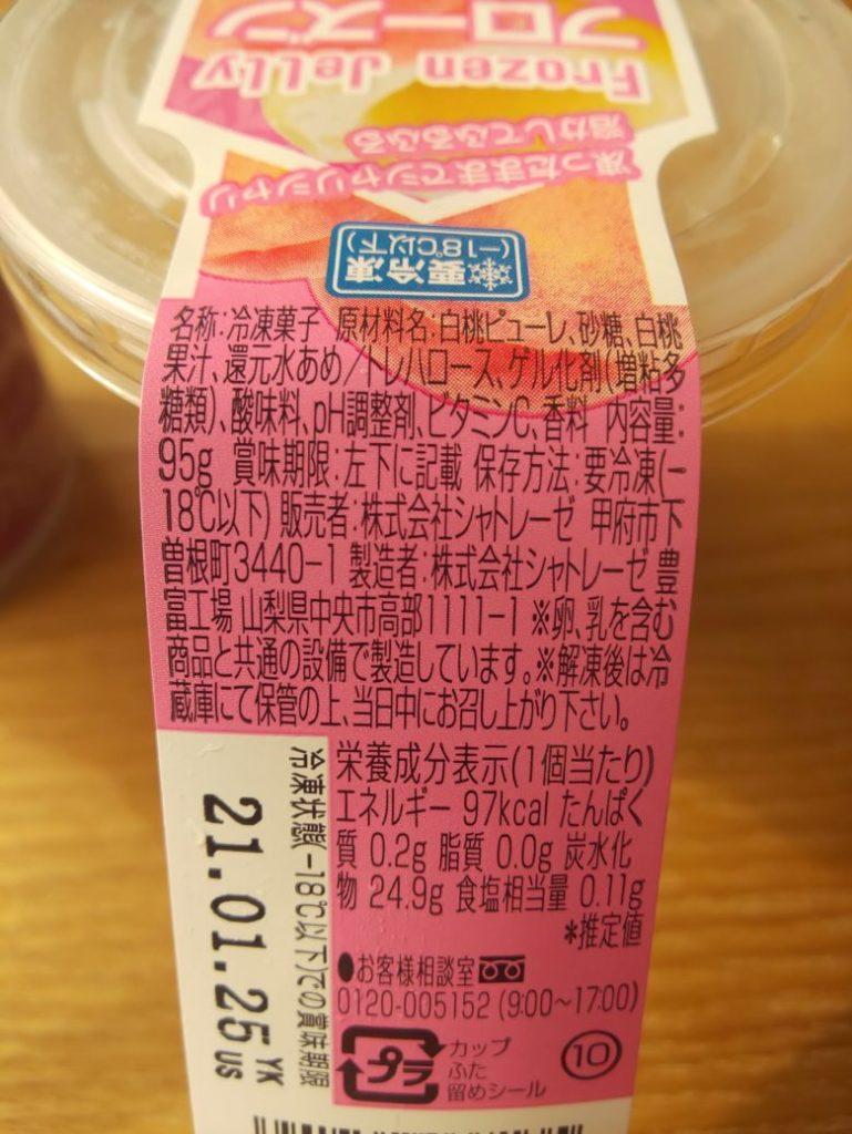 卵 乳 不使用 フローズンゼリー 桃味 原材料 画像