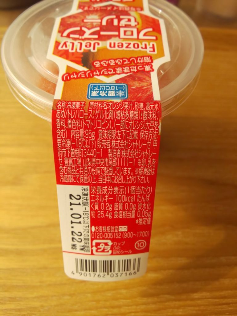 卵 乳 不使用 フローズンゼリー ブラッドオレンジ味 原材料 画像