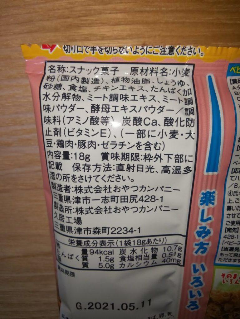 卵 乳 不使用 ベビースターラーメン 鶏ガラしょうゆ味 原材料 画像