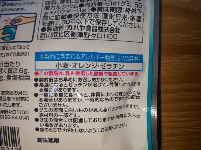 卵 乳 不使用 グミ アレルギー表示 画像