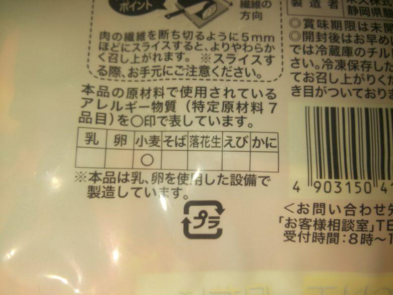 卵 乳 不使用 ローストビーフ アレルギー表示 画像
