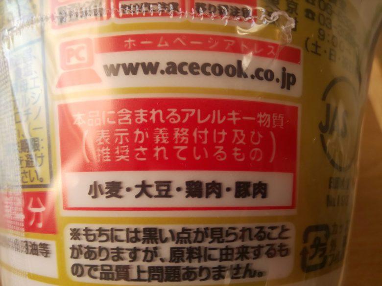 卵 乳 不使用 カップ麺 カップうどん アレルギー表示 画像