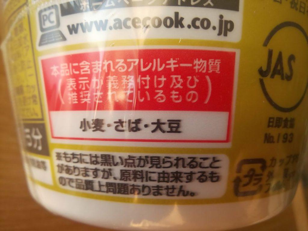 卵 乳 不使用 カップラーメン アレルギー表示 画像