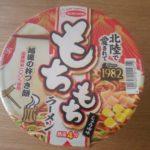 卵・乳なし:カップ麺(ラーメン・うどん)【年越しそばの代わりに】