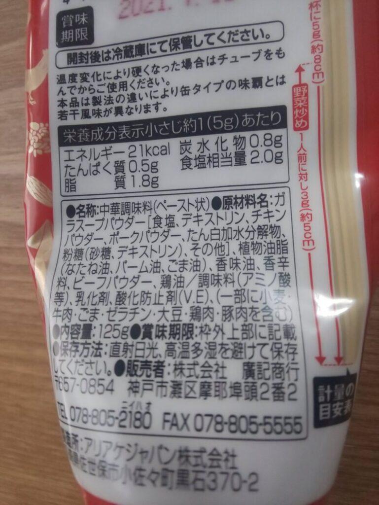卵 乳 不使用 ウェイパー 原材料 画像
