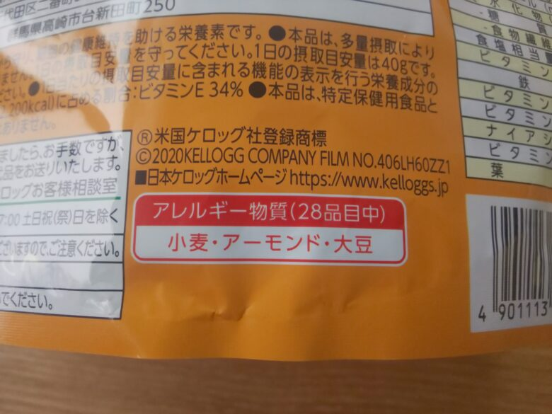 卵 乳 不使用 シリアル フレーク グラノーラ アレルギー物質 画像