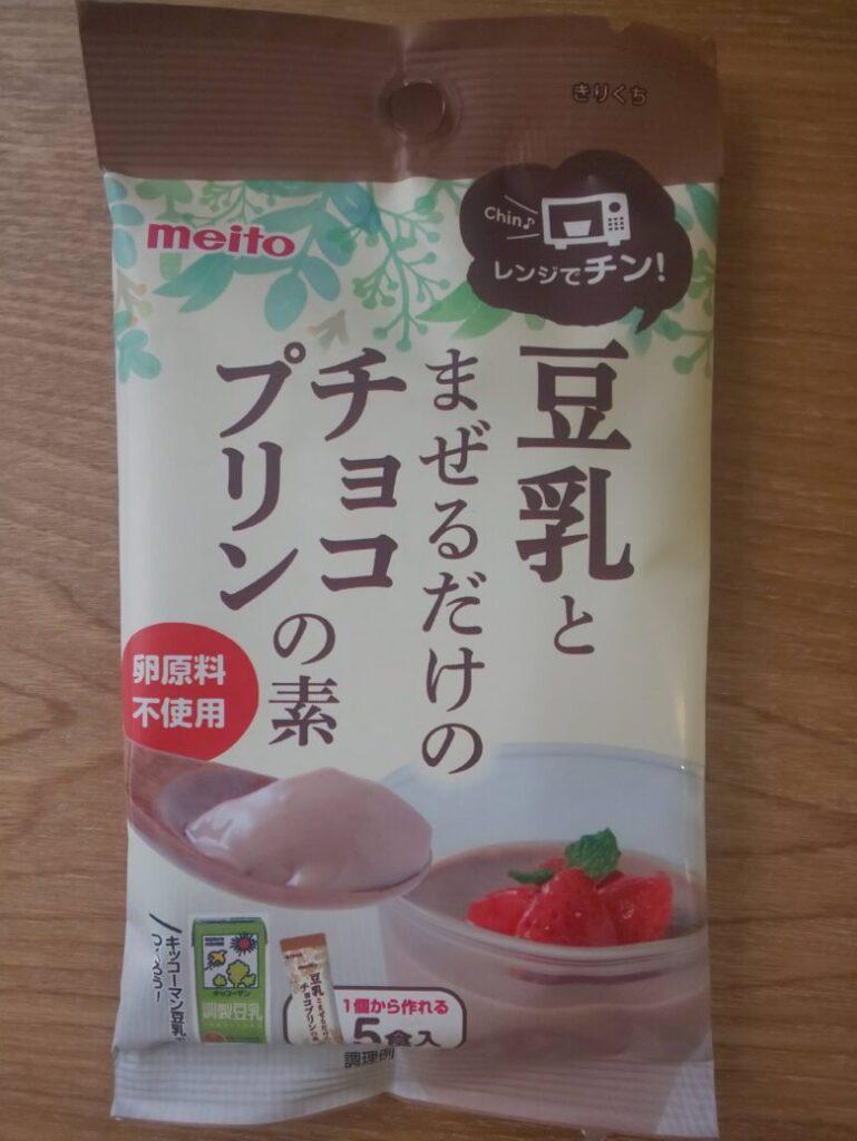 卵 乳 不使用 豆乳チョコプリンの素 画像