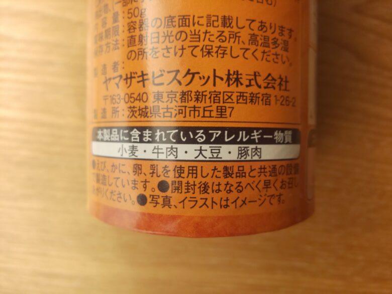 卵 乳 不使用 チップスター バーベキュー味 アレルギー表示 画像