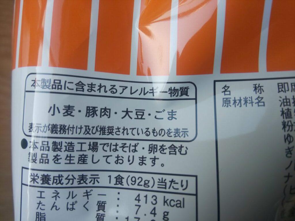 卵 乳 不使用 インスタントラーメン みそ味 アレルギー表示 画像