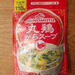 卵・乳なし:鶏ガラスープのもと(粉末タイプ)