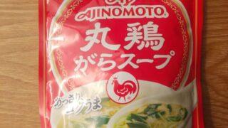 卵 乳 不使用 中華だし 鶏ガラスープの素 画像