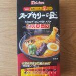 卵・乳なし:スープカレーの素