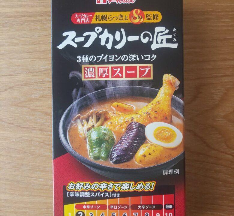 卵 乳 不使用 スープカレー 画像