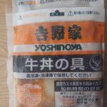 卵・乳なし:冷凍の牛丼の具(レンジで簡単ごはん)