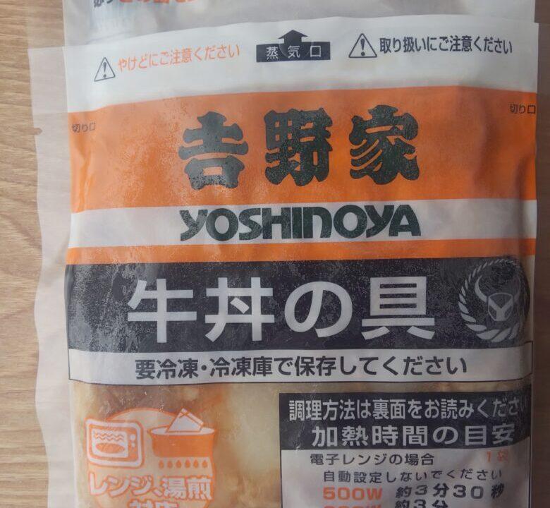 卵 乳 不使用 牛丼の具 画像