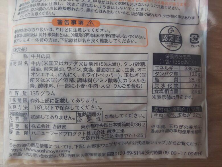 卵 乳 不使用 牛丼の具 原材料 画像