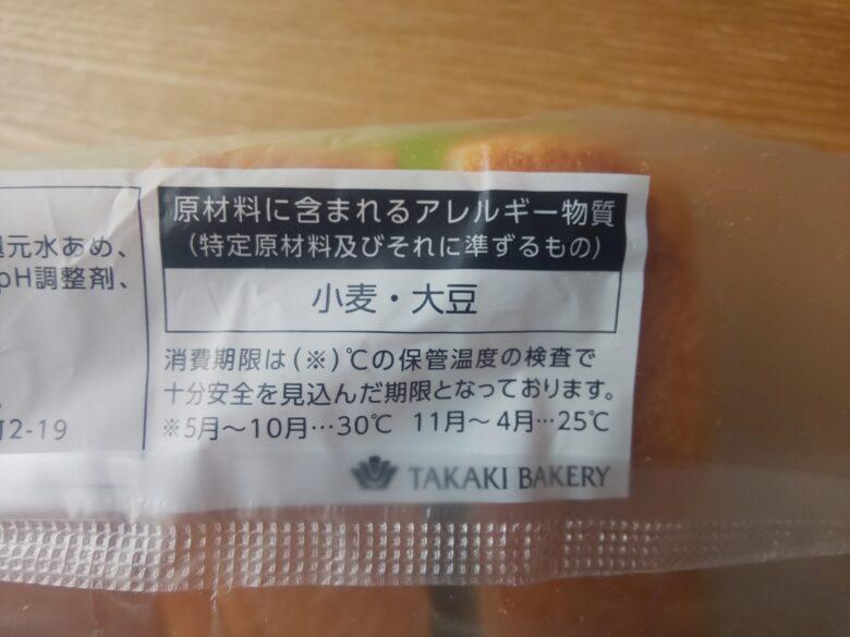 卵 乳 不使用 豆乳 パン アレルギー物質 画像