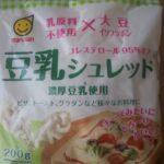卵・乳なし:豆乳シュレッド【チーズの代わりに使える!】