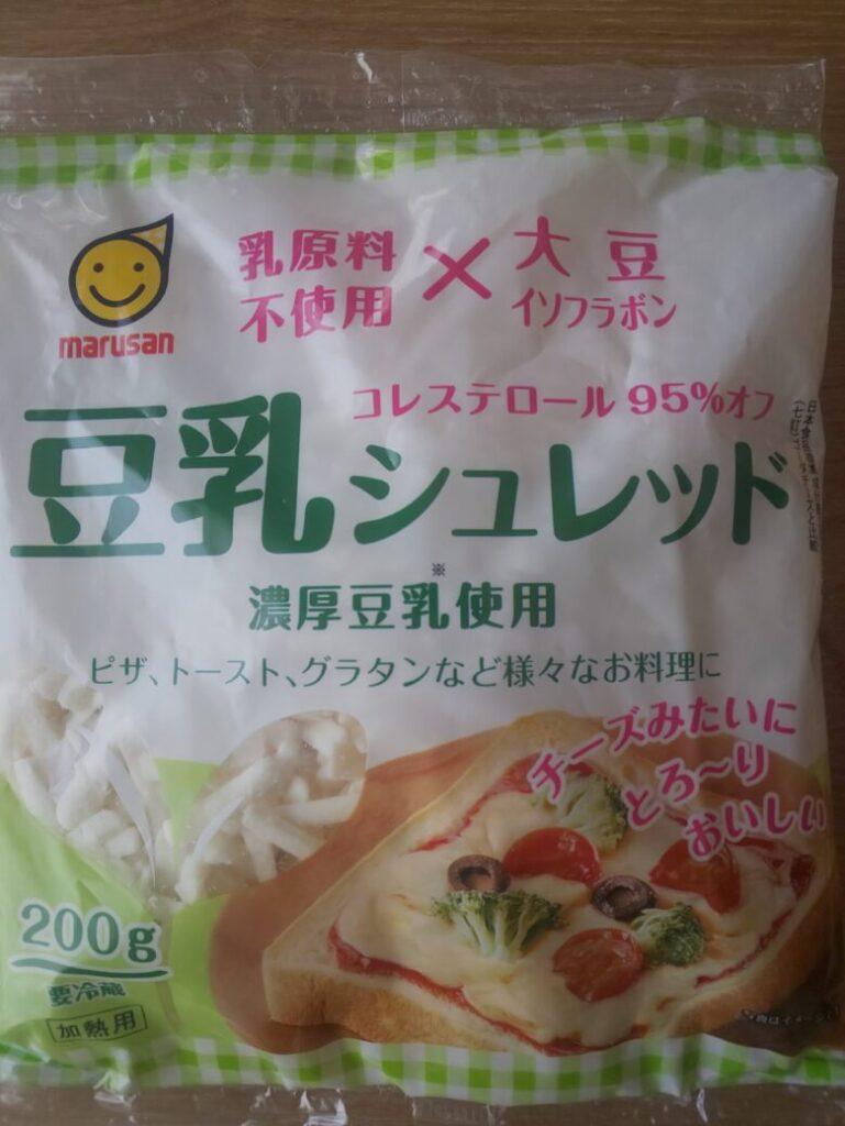 卵 乳 不使用 豆乳 シュレッド チーズの代わり 画像