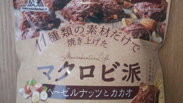卵 乳 不使用 ココア お菓子 マクロビ 画像