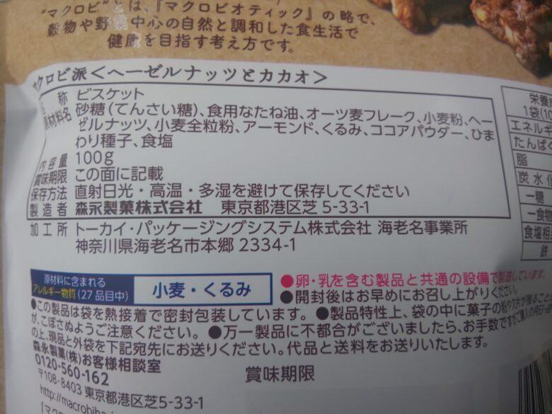 卵 乳 不使用 ココア お菓子 マクロビ アレルギー物質 画像