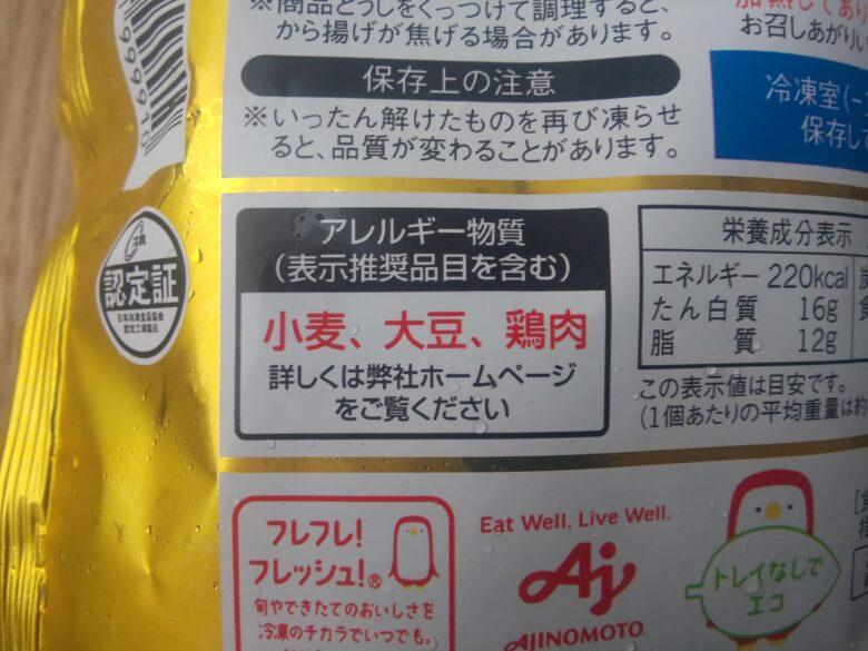 卵 乳 不使用 からあげ 冷凍食品 アレルギー表示 画像