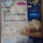 卵・乳なし:豆乳とココナッツオイルのシュレッド【まるで本物のチーズ!乳製品不使用のチーズ風食品】