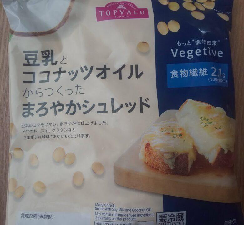 卵 乳 不使用 豆乳 ココナッツオイル シュレッドチーズ風 画像