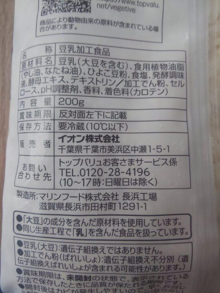 卵 乳 不使用 豆乳 ココナッツオイル シュレッドチーズ風 アレルギー表示 画像