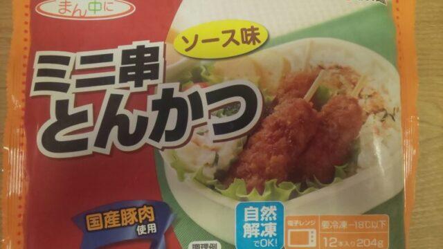卵 乳 不使用 冷凍食品 ミニ串カツ お弁当用 画像