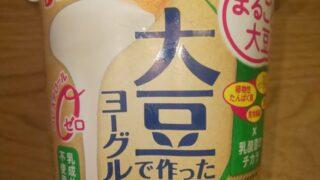 卵 乳 不使用 大豆 ヨーグルト 画像