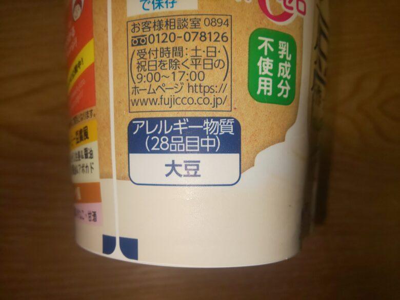 卵 乳 不使用 大豆 ヨーグルト アレルギー表示 画像